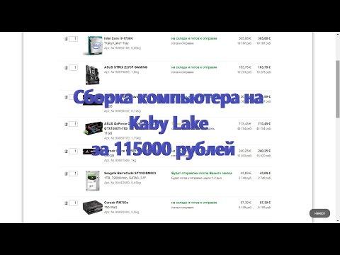 Сборка на Kaby Lake за 115000 рублей