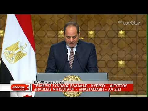 Τριμερής σύνοδος Ελλάδας – Κύπρου – Αιγύπτου | Δηλώσεις Αλ Σισι | 08/10/19 | ΕΡΤ
