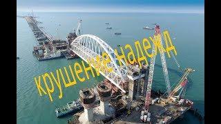 Крым мост Крушение надежд и рост цен