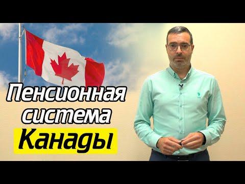 Какая пенсия в Канаде? | Пенсионная система Канады