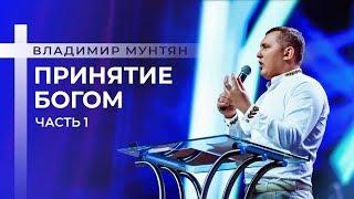 Владимир Мунтян - Принятие Богом / Часть 1 / Колледж Гора Моисея 2018