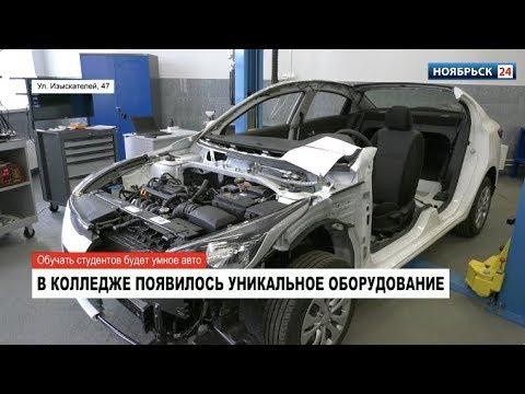Ноябрьский колледж первый в РФ получил уникальное оборудование