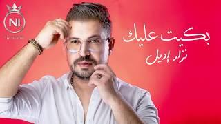 Nizar Idil - Bkit Alik (EXCLUSIVE Lyric Clip)   نزار إديل - بكيت عليك (حصريآ) مع الكلمات