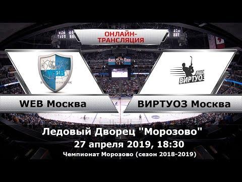 Чемпионат Морозово. Матч за 3-е место (Сезон 2018-2019).
