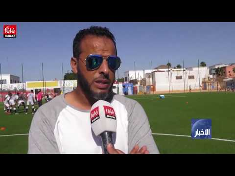 العرب اليوم - شاهد: مُدرّبون يُؤكّدون أن