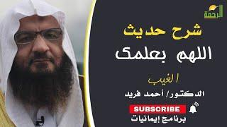 شرح حديث اللهم بعلمك الغيب برنامج إيمانيات مع فضيلة الدكتور أحمد فريد