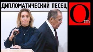 Дипломатический песец. Российский МИД в печали