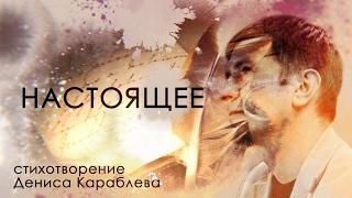 Настоящее. Денис Караблев