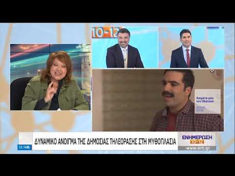 Βλαβιανού: Το κοινό ανταμοίβει την στροφή της ΕΡΤ στη μυθοπλασία | 23/10/2020 | ΕΡΤ