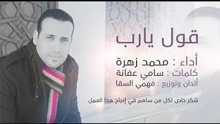 محمد زهرة | قول يا رب
