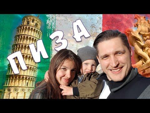 Пиза, Италия. Основные достопримечательности. Путешествие с ребенком