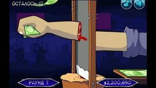 Игры от подписчиков # 1 Безрукий миллионер!