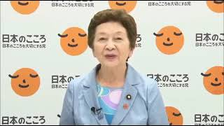 正論中山恭子代表「自主憲法の制定を!」日本のこころを大切にする党から参院選で日本国民へのメッセージ!