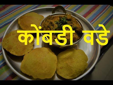 सोप्या पद्धतीने बनवा कोंबडी वडे | Kombadi Vade | Malvani Vade | |Easy Way to make Kombadi Vade