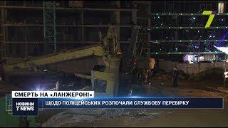 В Одесі розпочати службову перевірку дій правоохоронців на будмайданчику біля «Немо»