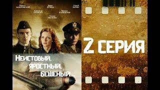 Неистовый, яростный, бешеный... 2 серия из 4 (2011)