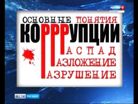 Коррупция госслужащих на Колыме