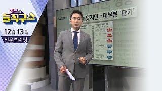 김진의 돌직구쇼 - 12월 13일 신문브리핑 | 김진의 돌직구쇼 | Kholo.pk