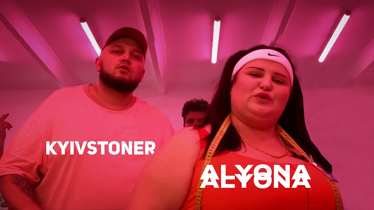 Alyona Alyona ft. Kyivstoner — Рятувальний круг