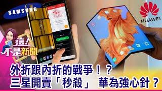 華為5G「商用晶片」橫空出世!「巴龍5000」全球最快 摺疊手機MateX將亮相!華為概念股受激勵大漲-【這!不是新聞 精華篇】20191024-5
