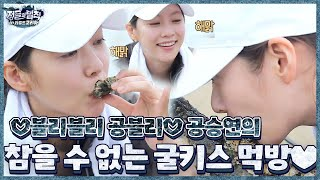 Law of the Jungle in Wild Korea EP422