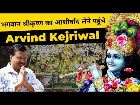 Janamashtami के पावन उपलक्ष पर भगवान Shri Krishna का आशीर्वाद लेने ISCKON पहुंचे CM Kejriwal