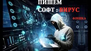 Проект -Вирусология_ от Искателя Приключений _ Пишем Софт Вирус флешка ворующая пароли !