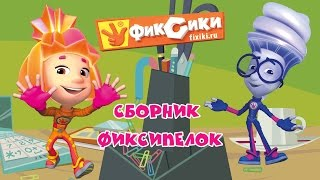 Фиксики - Сборник Фиксипелок | Песенки Фиксиков