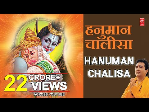 Shri Hanuman Chalisa Bhajans By Hariharan [Full Audio Songs Juke Box]