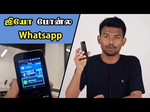 ஜியோ போன்ல வாட்ஸ் அப் இன்ஸ்டால் செய்வது எப்படி? | How to install WhatsApp on JioPhone or JioPhone 2