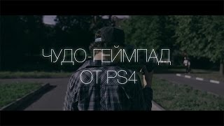 ЧУДО-ГЕЙМПАД ОТ PS4