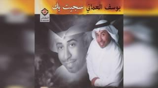 اغاني طرب MP3 Sajet Bk يوسف العماني - سجيت بك تحميل MP3