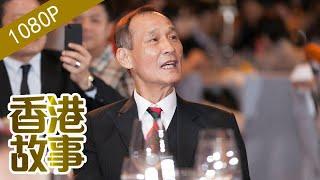陳惠敏:古惑仔的大佬【香港故事】 粵語版