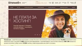 Обзор Timeweb. #хостинг #домен #сервер #сайт #вордпресс