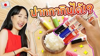 ซอฟรีวิว: ปากกากินได้ พกง่าย เหมือนจริงมาก!!【 Magic Pen Furikake 】