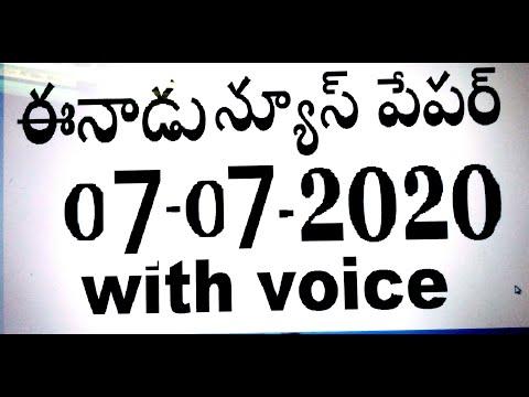 Eenadu news paper 07-07-2020 with voice.