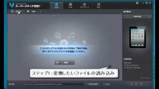iPod変換:任意の動画をiPodに変換方法