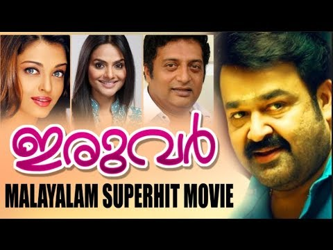 Download IRUVAR MALAYALAM FULL MOVIE | MOHANLAL | AISHWARYA RAI HD Mp4 3GP Video and MP3