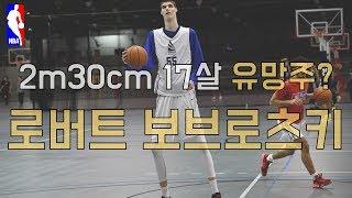 [RAMI BOX - NBA] 17살, 2m30cm 괴물센터 NBA 최장신 유망주? 로버트 보브로츠키 (Robert Bobroczky)  [농구 스토리 BOX]