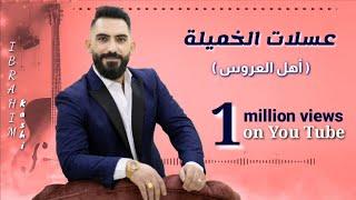 ابراهيم كاشي _ أهل العروس __ ibrahim kashi _ ahl el 3aroos تحميل MP3