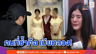 ทุบโต๊ะข่าว :เมียหลวงร่ำไห้ท้อง7เดือนถูกผัวคนดังสวมเขา ไปกินตับสาวคนสนิท - ชายโต้แค่เพื่อน 10/07/62