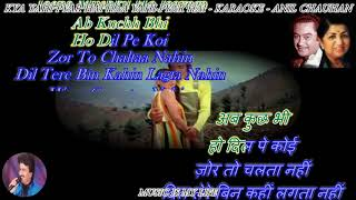 Kya Yahi Pyar Hai - Karaoke With Scrolling Lyrics Eng. & हिंदी