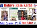 #Bukiye #Rasa #Katha #Funny #FB #Posts202102133- 673