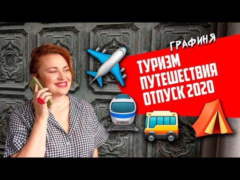 ОТПУСК, ПУТЕШЕСТВИЯ, ТУРИЗМ 2020/ что нас ждет?! ГРАФИНЯ