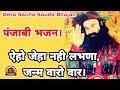 Nhi Milna Janam Bar Bar By DSS Bhajan  Punjabi Bhajan   Ruhani Sangam. video download