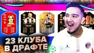 FIFA 19 - 23 КЛУБА В 1 ФУТ ДРАФТЕ