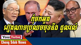 James Sok Talk Show about the future prediction of Vietnam that being communist country like Russia
