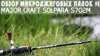 Запасная вершинка major craft для solpara s732m