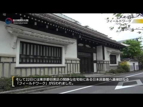 道端の人文学 日本の中の韓国を訪ねて ~ 日本民藝館で出会う韓国 길 위의 인문학 – 일본 속의 한국을 찾아서~일본민예관에서 만나는 한국