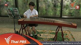 ที่นี่ Thai PBS - social talk : จิตอาสาวัย 7 ขวบ บรรเลงกู่เจิง